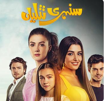 Sunehri Titliyan, Best Turkish Romantic Series